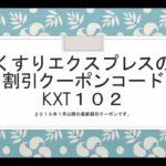 薬エクスプレスの割引クーポンコード【2015年1月~】