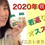 【若返り】2020年祝還暦!お役立ち美容情報をお届けします!