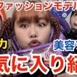 【レビュー】おバカ・ファッションモデル・美容ヲタクの3人がおすすめの愛用品をガチレビューするよ!