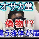 【ハゲ治療】AGA薄毛治療6ヵ月経過報告!【オオサカ堂】