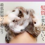 【美容師が教える】髪に負担をかけない洗い方!洗い方が変わると、髪質が変わる☆ MISAKI SALONTube 渡邊義明