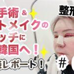 【美容整形Vol.5】手術&アートメイクのリタッチで再び韓国へ!