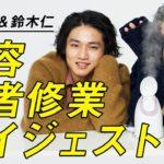 【鈴木仁&中川大輔】人気連載「美容武者修業」の撮影舞台裏を公開!