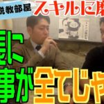 美容師【ジャイの説教部屋】#020 田中直樹『後編』