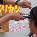 【2ブロック】バリカンすきバサミ美容師美容室エイチゼロワン