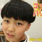 【小学生】マッシュルームカット2ブロック美容師美容室エイチゼロワン