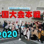 高津理容美容専門学校 2020 KOZU コンテスト ー全国理容美容学生技術大会・本戦(宮城)ー