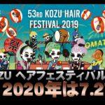 高津理容美容専門学校 2020 KOZU HAIR FESTIVAL (高津ヘアフェスティバル・KHF)