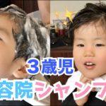 あるくん(3歳)の美容院シャンプーデビュー♫