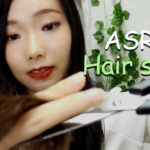 ASMR 💇♀️美容室ロールプレイ | カット、シャンプー | a beauty salon