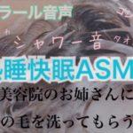【快眠ASMR】美容院のお姉さんにシャンプーしてもらう shampoo&massage