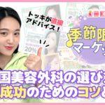 【Blose up×ABK】渡韓整形TIP!韓国美容外科、病院選びを成功させるためのコツとは?