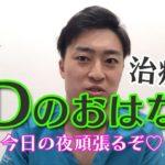 【ED治療】美容ドクターHIROSEのおすすめ勃起薬とは!!