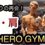 【筋トレ】HERO GYMで胸と肩トレ!美容師の休日!