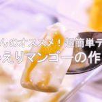 おかえりマンゴーの作り方【家事ヤロウ】で話題!美容家IKKOさんが教えてくれた絶品スイーツ