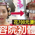 【Kiki】偷偷去美容院大改造!燙成媽媽頭逛市場會有人認出嗎!?