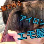 伸び切った髪の毛を救助!!センター分けアイロン仕上げ【美容室 LIPPS】