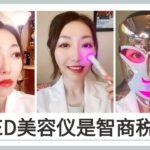 红蓝光美容仪使用一年后效果 | 钢铁侠美容仪 | Lightstim | 露得清祛痘笔