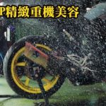 MT-10 Quickshifter | W.P精緻重機美容洗車 | 瑪吉斯MAST2胎五千公里心得 | GOPRO HERO 8