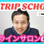 【祝!オンラインサロンオープン】-オンライン-TRIP SCHOOL. 訪問理美容師向けオンラインスクールのご案内