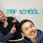 【休眠美容師さんのお耳に届け!】TRIP SCHOOL.ラヂオvol,5 ゲスト:星野祐太・黒米健太郎