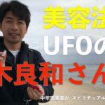 並木良和さんとの出会い、美容法、UFOの話 「中年実業家がスピリチュアルに目覚めたら」No.29