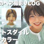 【美容師のヘア撮影VLOG】ショートボブのカット&カラー