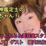 VOL.79 みえちゃんねる&美容室スタンス配信 ゲスト 守護神鑑定士 堀内三佐ちゃん