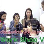 【美容室】VOL2 บรรยากาศการเรียนการสอนCuttingโดยตุ๊กกี้เซนเซย์★โรงเรียนออนไลน์★ TUCKY SENSEI ONLINE SCOOL
