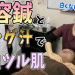 【美容鍼】福岡の超有名美容鍼灸サロン、cannaさんで二階堂さんが美白ツル肌
