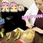 【美容鍼】福岡の超有名美容鍼灸サロン、cannaさんで美容鍼と金パックをしてもらったら…