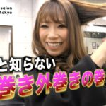 【コテ巻き初級】美容師が教える!!内巻きと外巻きの巻き方☆【dot.tokyo/町田/美容室】