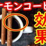 シナモンコーヒー効果!シナモンコーヒーの美容・健康効果はコレ!コーヒーにシナモンを入れると痩せて老化防止になる?
