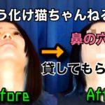 美容整体で鼻の穴の形は変わるのか?【質問箱】(アシスタント:唄う化け猫ちゃんねる 砂唏)