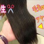 【高校生】女子ヘア!ツヤ出し美容室美容師エイチゼロワン