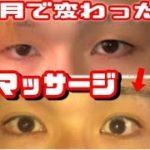 美容整体師川島さん流二重マッサージを実際にやってみたらどうなるのか?