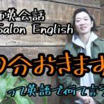 【美容師英会話】10分おきますね。って英語でなんて言うと?