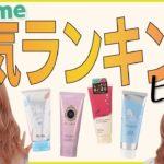 美容師がオススメする市販のスタイリング剤、@コスメで人気の商品を比べてみました!