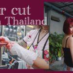 【バンコクの美容室】タイでボブカット&レッドカラーに