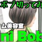 【ベトナム】トレンドのミニボブやってみた✌️ ベトナム ハノイ 日系 美容室 オーブジャパン 海外美容師 伊藤星太 ヘアギャラリー。