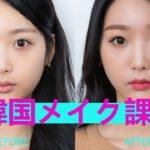 [韓国メイク過程公開] 大人可愛いピーチヘアメイク-韓国美容室 ソウル美容室 日本語可能な美容室 韓国ヘアスタイル 韓国メイク 韓国留学 韓国生活