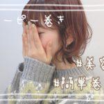 【美容師】毎朝してる誰でもできる簡単巻き髪!!