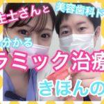 【人気歯科衛生士さんと美容歯科医】 によるセラミック治療超入門!!