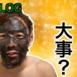 【vlog】誰かフェイスマスクの使い方教えてください笑【美容】