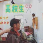 【高校生】2ブロック野球部美容師美容室エイチゼロワン