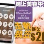 探射燈:美容中介突停業 逾百商戶遭欠款200萬- 20200417 香港新聞 on.cc東網