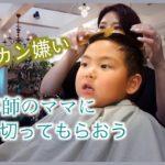 【4歳バリカン嫌い!】美容師のママにカッコよく髪を切ってもらおう!