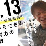 ABBEY 松永英樹がおくる「今だからできる、美容師力の高め方」| HAIRCAMP
