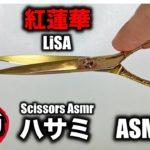 【ASMR】ハサミ  紅蓮華  LiSA 世界一の美容師による Remix