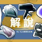 【Aya麻麻住日本】日本6款美容仪器讲解